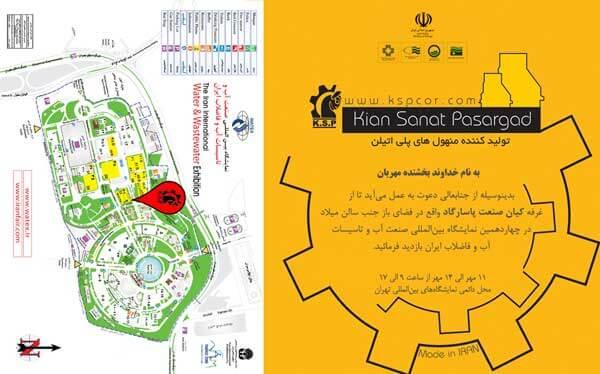 KianSanat Pasargad In Iran International Water Wastewater Exhibition - چهاردهمین نمایشگاه بین المللی صنعت آب و تاسیسات آب و فاضلاب ایران